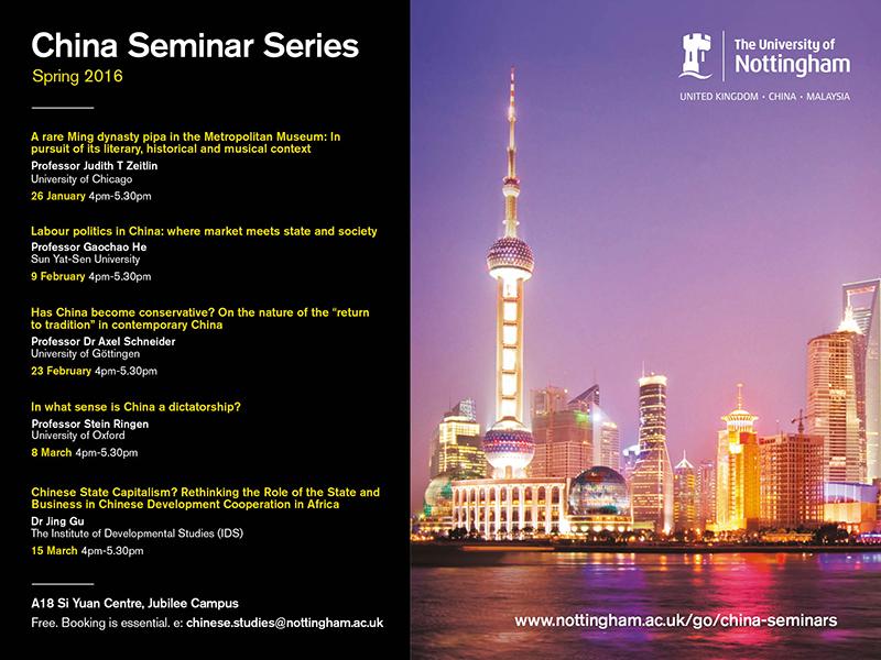 China seminar series 2016 800x600